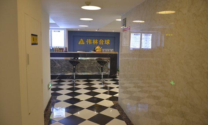 伟林台球(杨家坪动物园店)