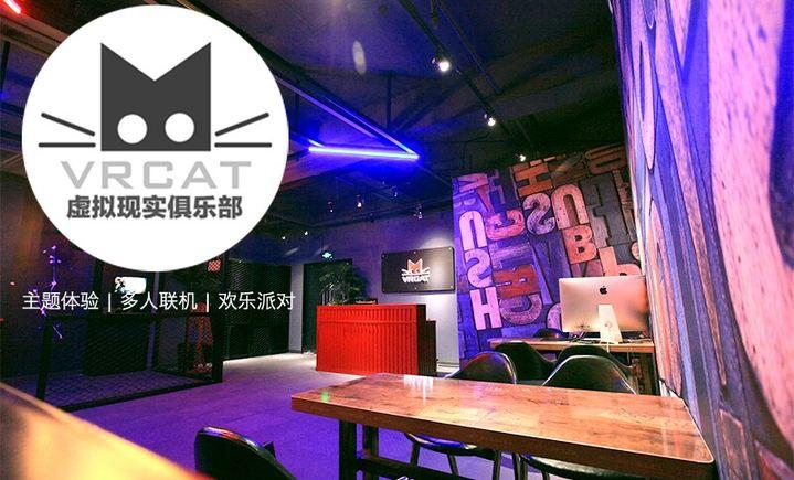 VRCAT虚拟现实俱乐部