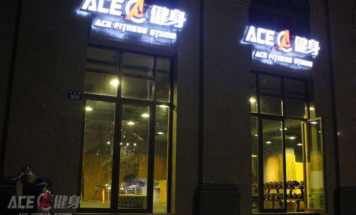 ACE健身
