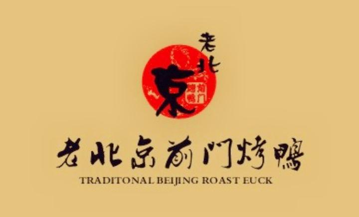 老北京前门烤鸭 - 大图