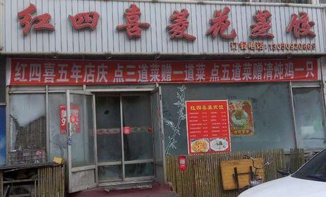 红四喜菱花蒸饺