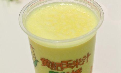 黄记玉米汁(大卫城店)