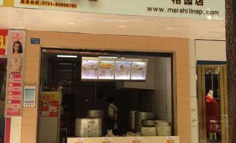 梅食林精做鲜包(桔园店)