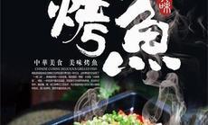 刘俊国麻辣烫焖锅烤鱼(鲤中店)