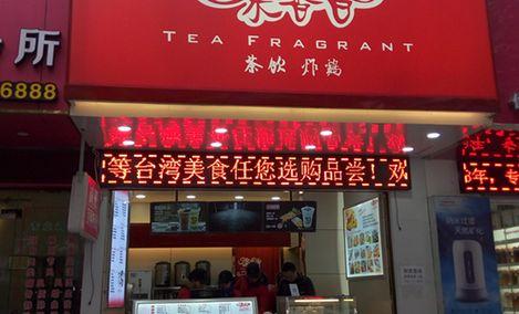 茶香香(东裕店)