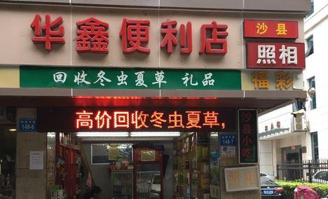 华鑫便利店