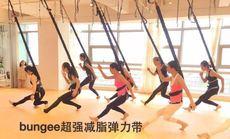 瑜伽bungee减脂弹力带