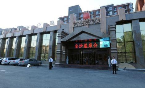金沙温泉会馆(南阳路店)