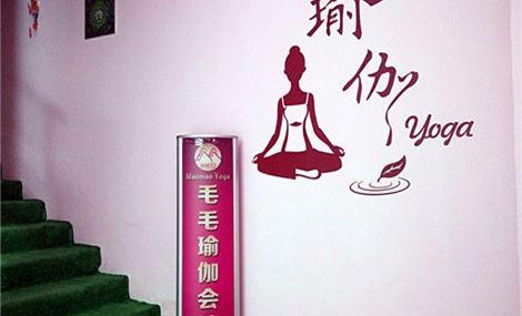 毛毛瘦身瑜伽(立山店)