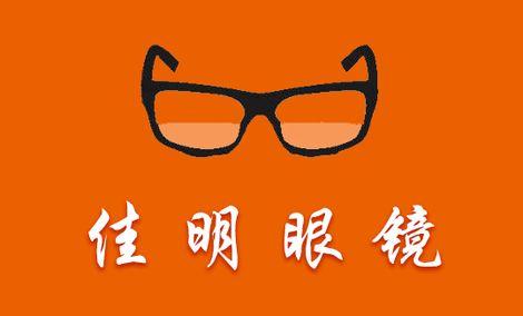 佳明眼镜(建南店)