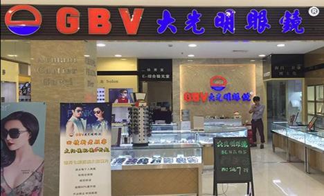 GBV大光明眼镜 - 大图