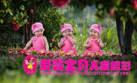 爱婴宝贝儿童摄影