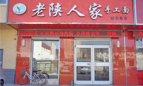 老陕人家(钻石路店)