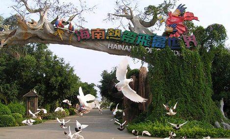 海南热带飞禽世界 - 大图