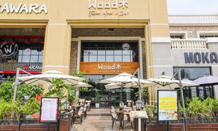 WOOD木餐厅
