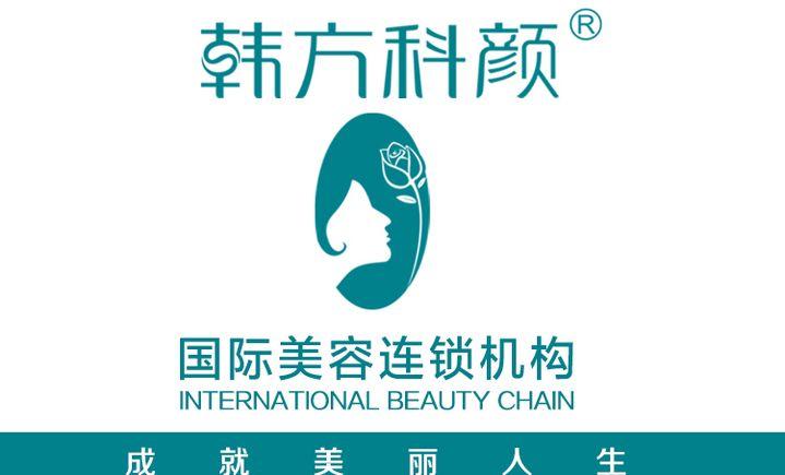 韩方科颜肌肤健康管理中心 - 大图
