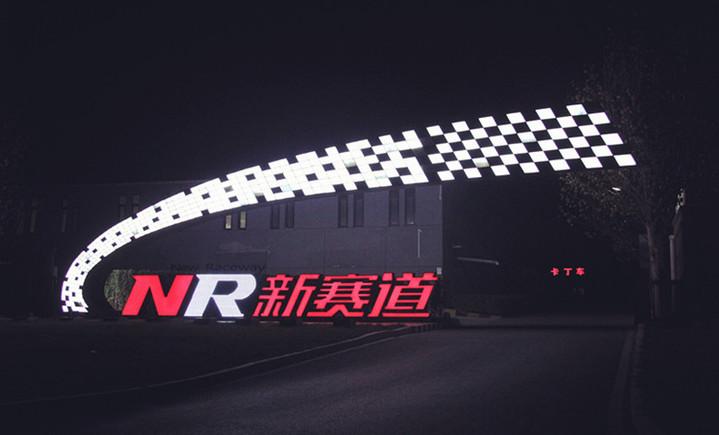 新赛道国际卡丁车馆