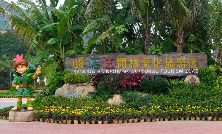 保亭呀诺达热带雨林文化旅游区