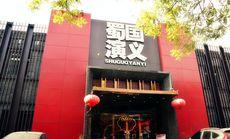 蜀国演义4人餐