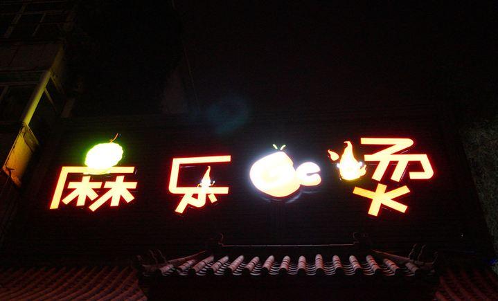 麻乐Ge烫(东大桥芳草地店)