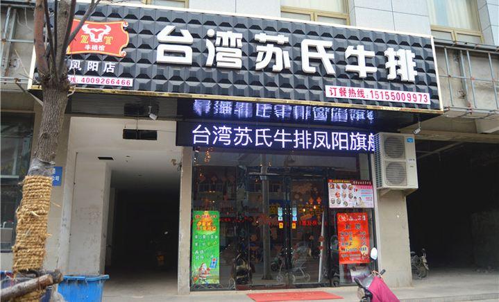 台湾苏示牛排(凤阳店)