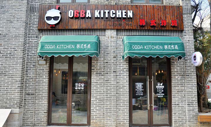 obba kitchen韩式炸鸡(宽厚里店)
