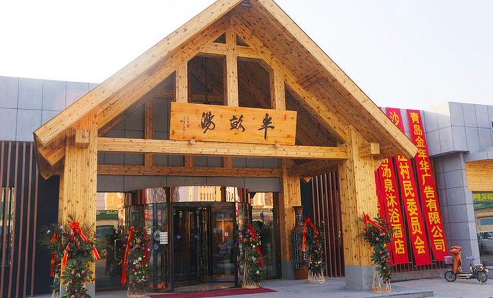 半亩汤沐浴水会韩餐厅(团岛东路店)