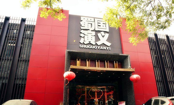 蜀国演义酒楼(首都机场店)