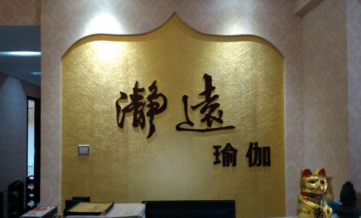 瀞远瑜伽(望东路店)