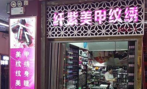 纤紫美甲纹绣商行