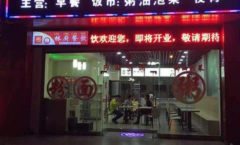 原厨粥道餐饮店