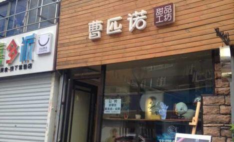 曹匹诺甜品坊单人餐!节假日通用,提供免费WiFi!