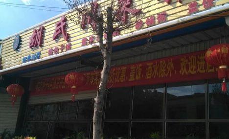 重庆胡氏川菜馆