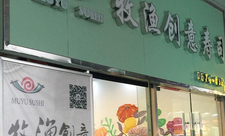 牧渔创意寿司(128广场店)