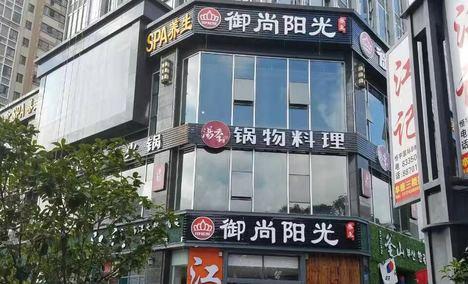 御尚阳光(恒宇国际店)