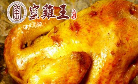 窑鸡王(万众城店)