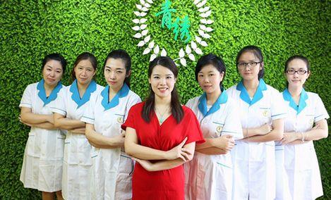 青绣国际美妆学院