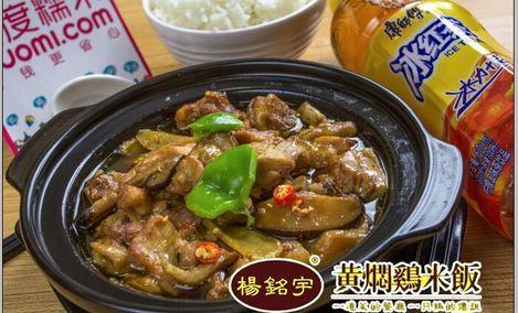 杨铭宇黄焖鸡米饭(承德店)