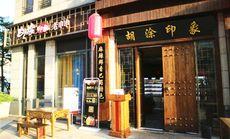 胡涂印象串串(泰禾店)