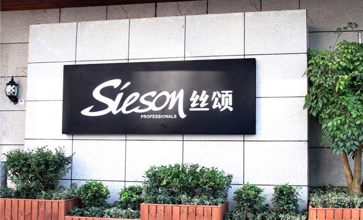 Sieson 丝颂沙龙 - 大图