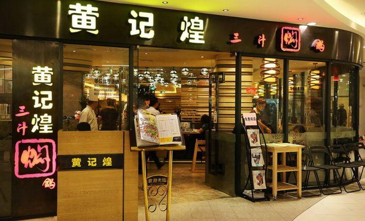 黄记煌三汁焖锅(东方宝泰店)