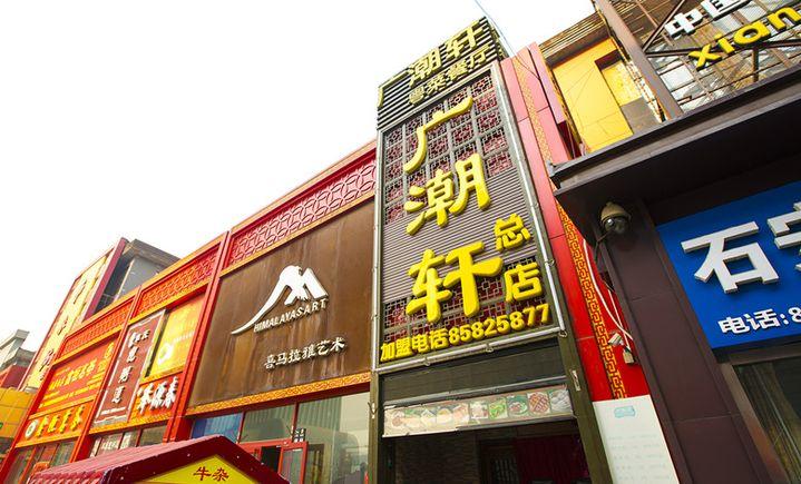 广潮轩茶餐厅