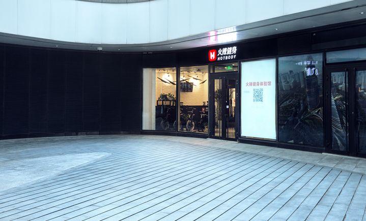 火辣健身体验馆(望京店)