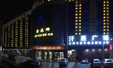 鑫温娜汗蒸时代广场
