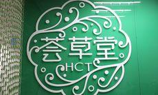 荟草堂祛痘中心