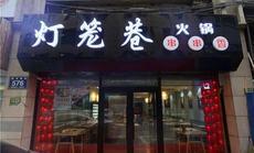 南关区灯笼巷火锅串串香店