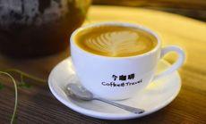 今咖啡饮品8选1