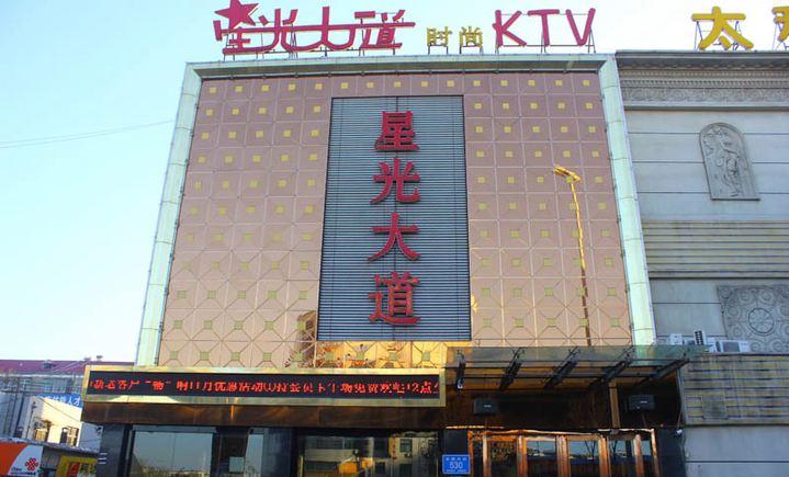 星光大道时尚KTV(北园大街店)