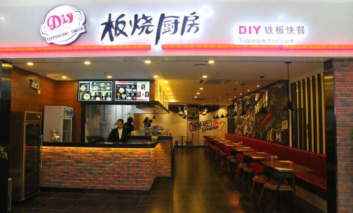 板烧厨房(连城国际店)