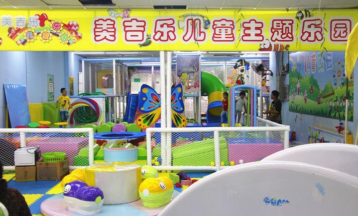 美吉乐儿童主题乐园